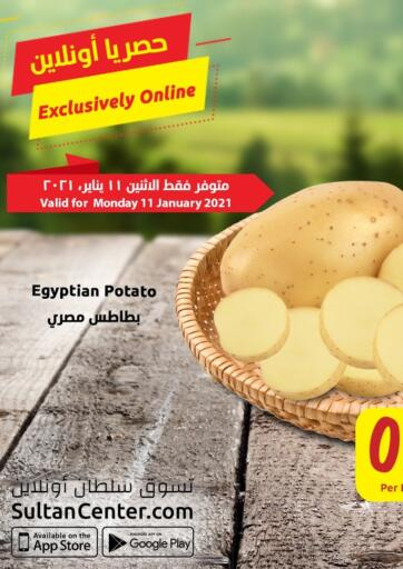 Kuwait Sultan Center offers in D4D Online. Exclusively Online. . Only On 11th January