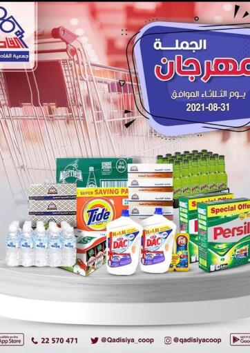 Kuwait Qadisiyah Cooperative Society offers in D4D Online. Bulk Festival. . Only On 31st August