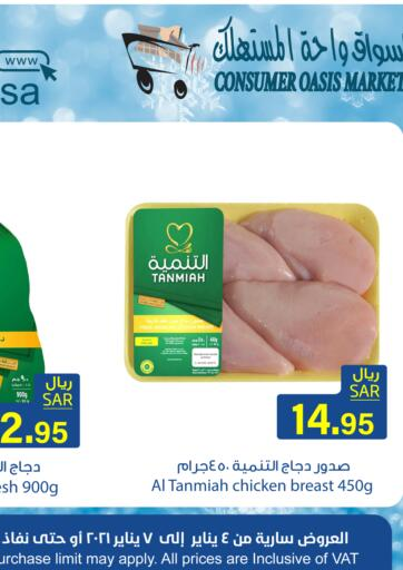 KSA, Saudi Arabia, Saudi - Al Khobar Consumer Oasis offers in D4D Online. Special Offer. Take advantage of This Special Offers on your favorite products at all stores. Offer Valid Until 7th January. Visit your nearest store today and enjoy your shopping experience!. Till 7th January