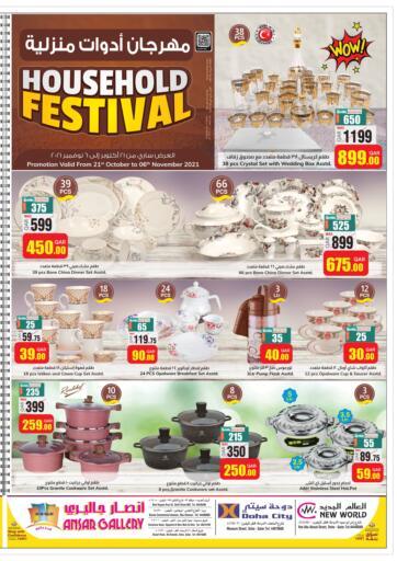 Qatar - Al Khor Ansar Gallery offers in D4D Online. Household Festival. . Till 6th November