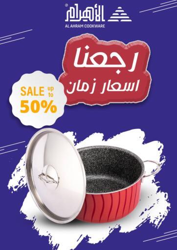 Egypt - Cairo Al Ahram Cookware offers in D4D Online. Sale Upto 50% Off. . Until Stock Last