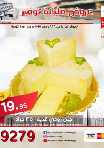 Egypt - Cairo Othaim Market   offers in D4D Online. Big Savings. . Till 15th September