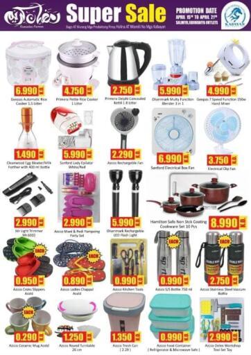 Kuwait Kabayan HyperMarket offers in D4D Online. Super Sale. . Till 21st April