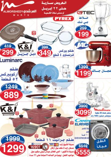 Egypt - Cairo Al Morshedy  offers in D4D Online. Special Offers. . Till 22nd April