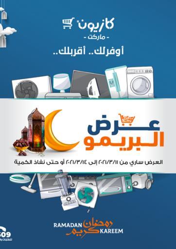 Egypt - Cairo Kazyon  offers in D4D Online. Special Offer. . Till 14th March