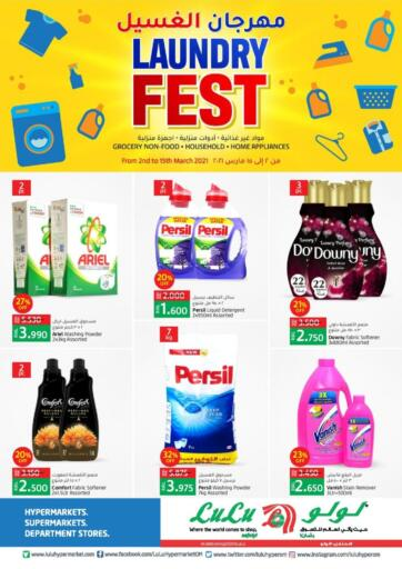 Oman - Salalah Lulu Hypermarket  offers in D4D Online. Laundry Fest. Laundry Fest Is Available At Lulu Hypermarket. Get Amazing Offers for  Cleaning Items And Seleted Items.  Offers Are Valid Till 15th March 2021.  Have A Great Shopping!!. Till 15th March