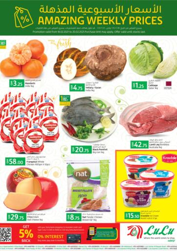 Qatar - Doha LuLu Hypermarket offers in D4D Online. Amazing Weekly Prices. Get your favorites On Amazing Weekly Prices offers from the Lulu Hypermarket . Take advantage of this offer Valid until stock last. Happy Shopping!. Until Stock Last