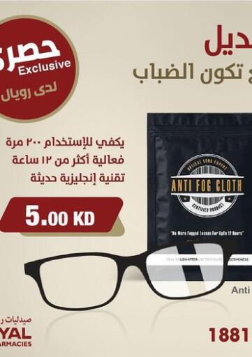 Kuwait Royal offers in D4D Online. Exclusive Offers. . Until stock Last