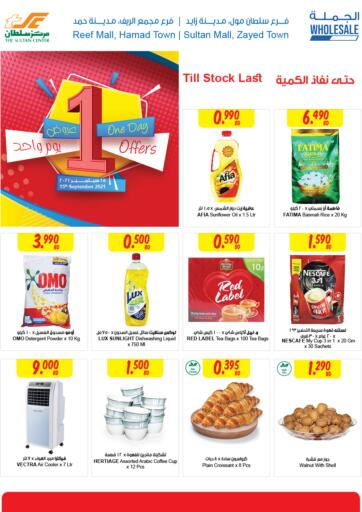 Bahrain The Sultan Center offers in D4D Online. One Day Offers. . Only on 15th September