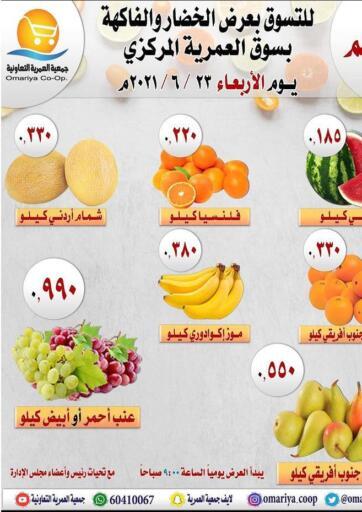 Kuwait Omariya Co-operative Society offers in D4D Online. Special Offer. . Till 23rd June