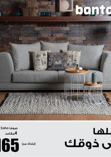 Kuwait Banta Furniture offers in D4D Online. Best Offers. . Until Stock Last
