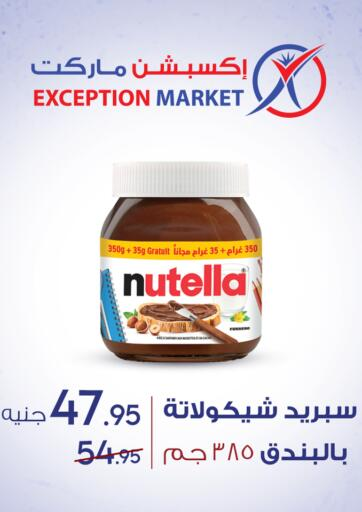 Egypt - Cairo Exception Market offers in D4D Online. Special Offer. . Until Stock Last