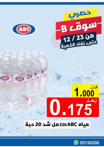 Kuwait Sabah Al-Ahmad Cooperative Society offers in D4D Online. Special Offer. . Until Stock Last