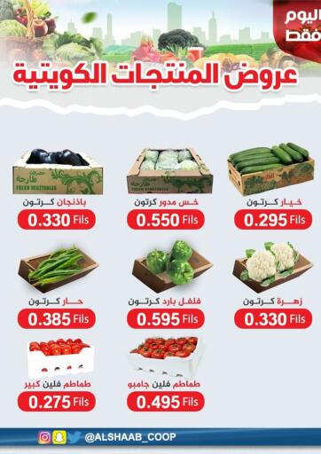 Kuwait Al Sha'ab Co-op Society offers in D4D Online. Kuwait Local Products. . Only On 27th December