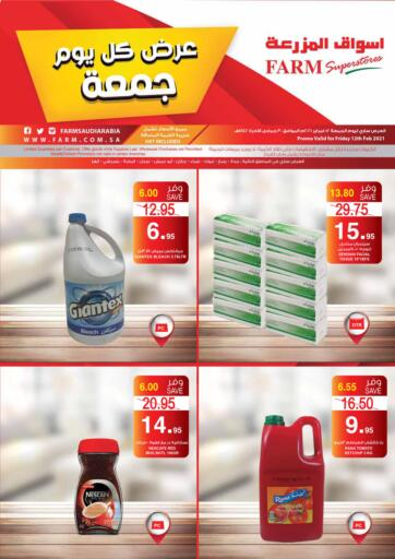KSA, Saudi Arabia, Saudi - Qatif Farm Superstores offers in D4D Online. Friday Offer. Now you can get your daily products from your favorite brands during the 'Friday Offer' at Farm Superstores! This offer is only valid Till 13th February 2021.. Only On 12th February