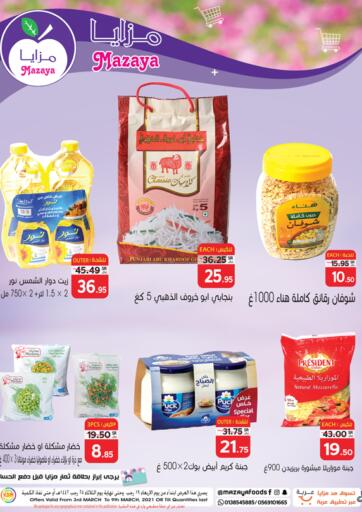 KSA, Saudi Arabia, Saudi - Qatif Mazaya offers in D4D Online. Special Offer. Now you can get your products from your favorite brands during the 'Special Offer' at Mazaya Stores. This offer is only valid Till 09th March 2021.. Till 9th March