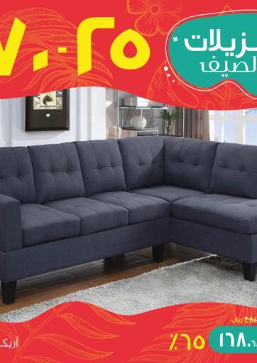 Oman - Sohar Danube Home offers in D4D Online. Special Offer. . Until Stock Lasts