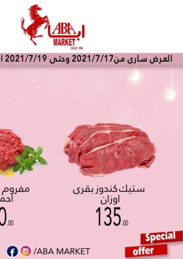 Egypt - Cairo ABA market offers in D4D Online. Special Offer. . Till 19th July