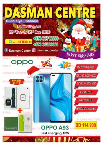 Bahrain Dasman Centre offers in D4D Online. Christmas Offers. Hurry up!! Dasman Centre provides Christmas Offers on Mobiles of different brands. This offer is valid until 31st December 2020!! Enjoy shopping!!. Till 31st December