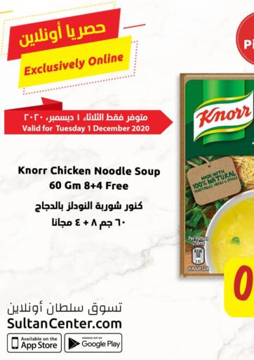 Kuwait Sultan Center offers in D4D Online. Exclusively Online. . Only On 1st December