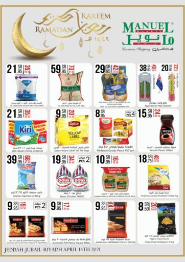 KSA, Saudi Arabia, Saudi - Riyadh Manuel Market offers in D4D Online. Ramadan Kareem. Now you can get your products from your favorite brands during the 'Ramadan Kareem' at Manuel Market Store. This offer is only valid Till 20th April 2021. Enjoy Shopping!!!. Till 20th April