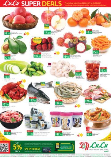 Qatar - Al Khor LuLu Hypermarket offers in D4D Online. Super Deals. . Till 28th August