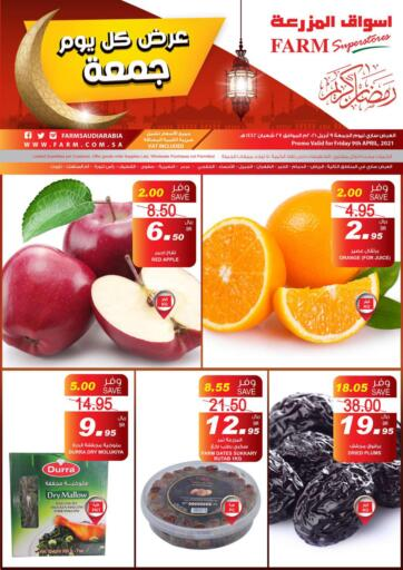 KSA, Saudi Arabia, Saudi - Al Hasa Farm Superstores offers in D4D Online. Friday Offers. Now you can get your products from your favorite brands during the 'Friday Offers' at Farm Superstores. This offer is only valid Only On 9th April 2021. Enjoy Shopping!!!. Only On 9th April