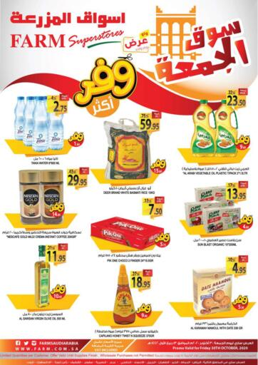KSA, Saudi Arabia, Saudi - Al Khobar Farm Superstores offers in D4D Online. Friday Market. Take advantage of these amazing discounts at all outlets Farm Superstore during the 'Friday Market' promotion on 30th October only.. Only on 30th October