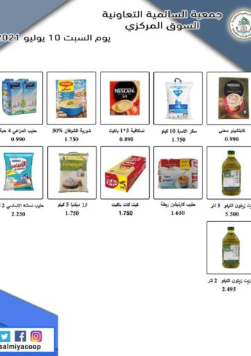Kuwait Salmiya Co-op Society offers in D4D Online. One Day Offer. . Only On 10th July