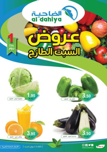 KSA, Saudi Arabia, Saudi - Jubail Al Dahiya Markets offers in D4D Online. Saturday Fresh Deals. Now you can get your fresh items from your favorite brands during the 'Saturday Fresh Deals' at Al Dahiya Markets Stores. This offer is only valid Only On 6th March 2021.. Only On 6th March