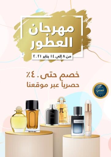 Kuwait Best Al Yousifi  offers in D4D Online. Perfume Festival. . Till 14th January