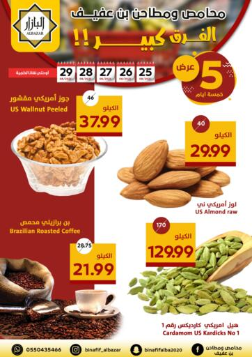 KSA, Saudi Arabia, Saudi - Dammam Bin Afif Bazaar offers in D4D Online. Special Offers. Now you can get your products from your favorite brands during the 'Special Offers' at Bin Afif Bazaar Store. This offer is only valid Till 29th August 2021.. Till 29th August