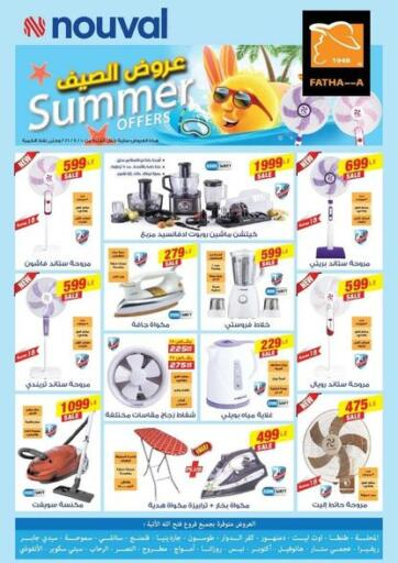 Egypt - Cairo Fathalla Market  offers in D4D Online. Summer Offers. . Until Stock Last