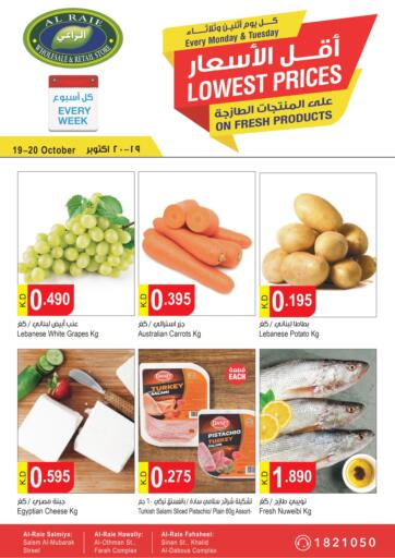 Kuwait AL RAIE SUPERMARKET offers in D4D Online. Lowest Prices. . Till 20th October