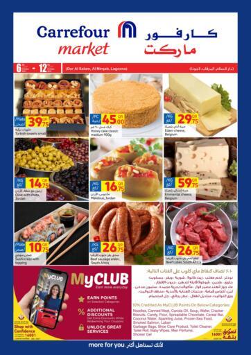 Qatar - Al Khor Carrefour offers in D4D Online. Special Offer. . Till 12th October