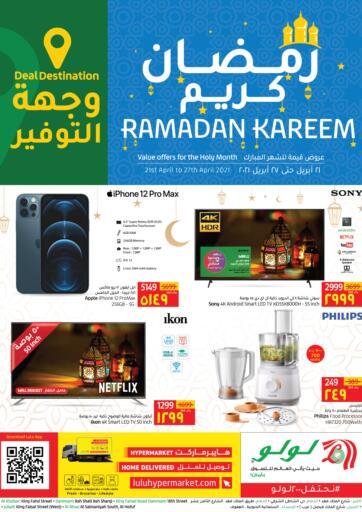KSA, Saudi Arabia, Saudi - Jubail LULU Hypermarket  offers in D4D Online. Value offers for the Holy Month. . Till 27th April