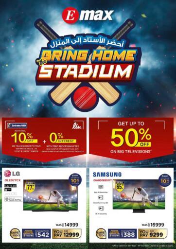 UAE - Ras al Khaimah Emax offers in D4D Online. Bring Home Stadium. . Till 16th October