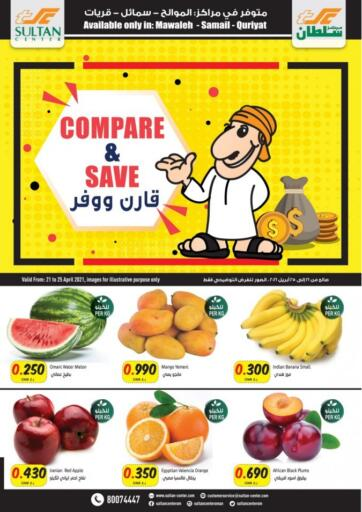 Oman - Muscat Sultan Center  offers in D4D Online. Compare And Save. . Till 25th April