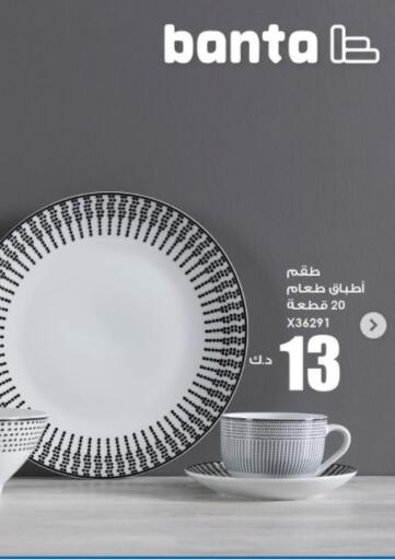 Kuwait Banta Furniture offers in D4D Online. Special Offers. . Untill Stock Last