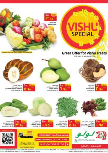 KSA, Saudi Arabia, Saudi - Jubail LULU Hypermarket  offers in D4D Online. Vishu Special. . Till 14th April