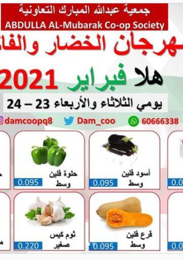 Kuwait Abdullah Al-Mubarak Co-op. Society offers in D4D Online. Fresh Deals. . Till 24th February