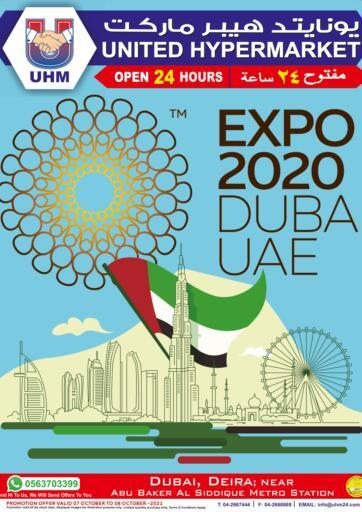 UAE - Dubai United Hypermarket offers in D4D Online. Expo 2020 Dubai Uae. . Till 8th October