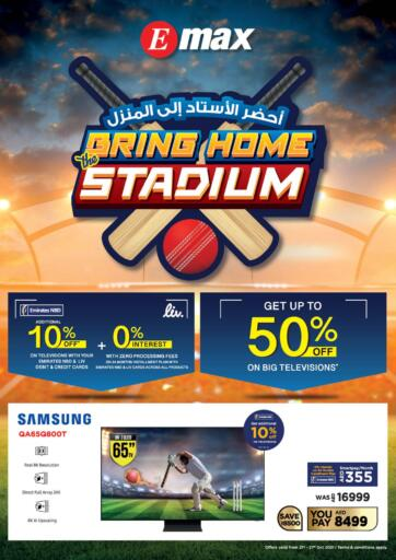 UAE - Dubai Emax offers in D4D Online. Bring Home The Stadium. . Till 27th October