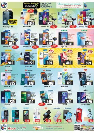 UAE - Ras al Khaimah Gulf Hypermarket offers in D4D Online. Mobile Deal. . Till 28th October