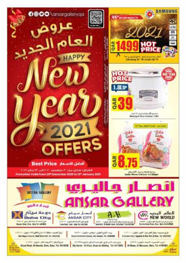 Qatar - Al Shamal Ansar Gallery offers in D4D Online. Happy New Year 2021 Offers. Don't miss this opportunity to get Happy New Year 2021 Offers .Offers Are  valid until  13th January. Enjoy your shopping !!!. Till 13th January
