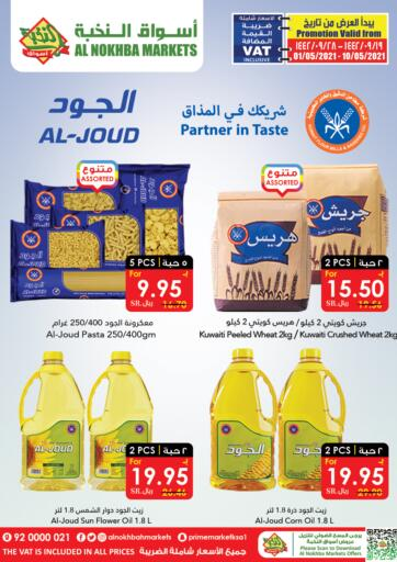 KSA, Saudi Arabia, Saudi - Jubail Prime Supermarket offers in D4D Online. Partner In Taste. Now you can get your daily products from your favorite brands during the 'Partner In Taste' at Prime Supermarket Stores. This offer is only valid Till 10th May 2021.. Till 10th May