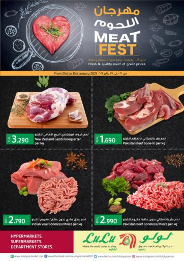 Oman - Salalah Lulu Hypermarket  offers in D4D Online. Meat Fest. Meat Fest Offer Is Available At Lulu Hypermarket. Offers Are Valid Till 31st January 2021. Enjoy Shopping!!. Till 31st January