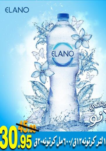 Egypt - Cairo Wekalet Elmansoura - Dakahlia  offers in D4D Online. Special Offer. . Till 15th September