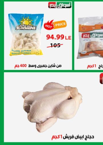 Egypt - Cairo Aswak Badr offers in D4D Online. Special Offer. . Till 20th June
