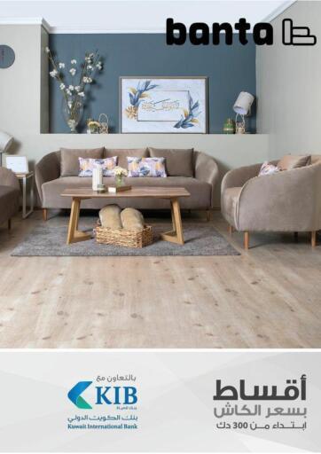 Kuwait Banta Furniture offers in D4D Online. Best Deals. . Best Deals